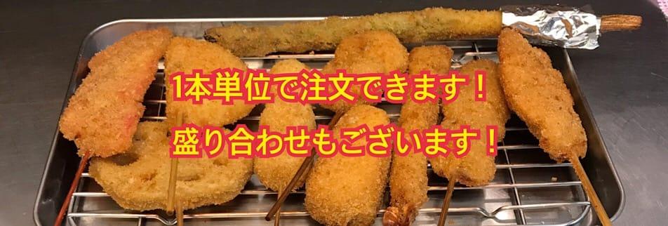 世田谷線上町駅から徒歩30秒!!串カツとお酒が人気の居酒屋/くし蔵